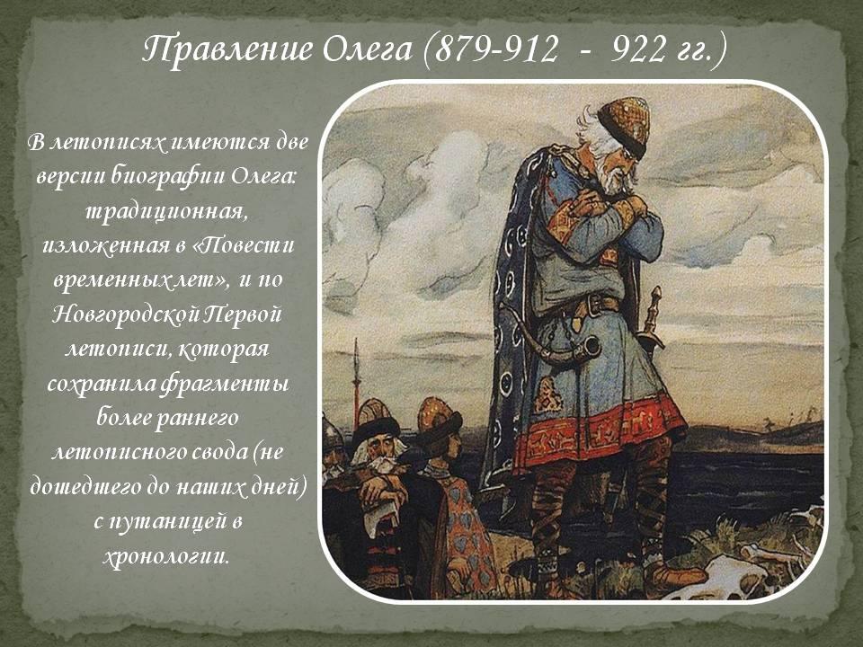 Доклад о олеге князе 4532