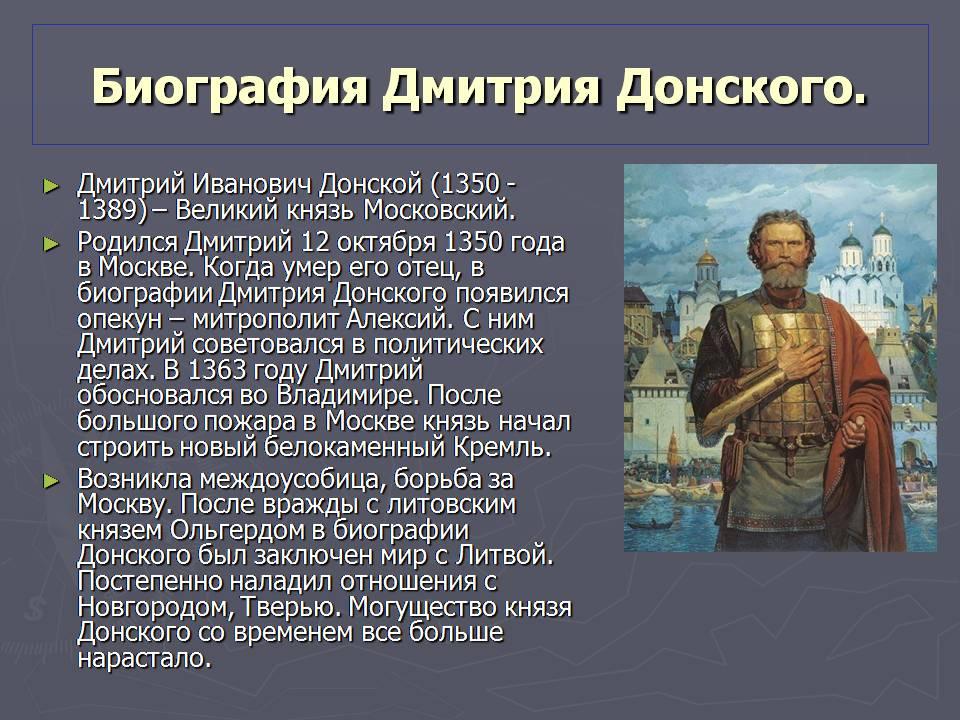 Реферат о дмитрии донском 1588
