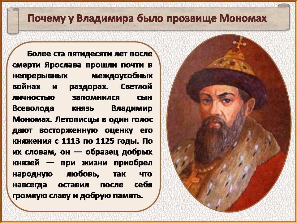 Доклад мономах история имени 728