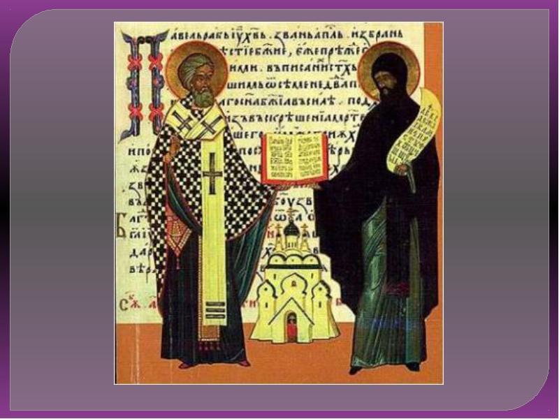 Культура средневековой Руси