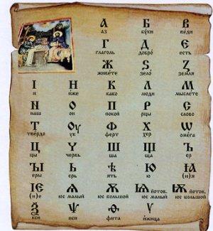 возникновение славянской письменности