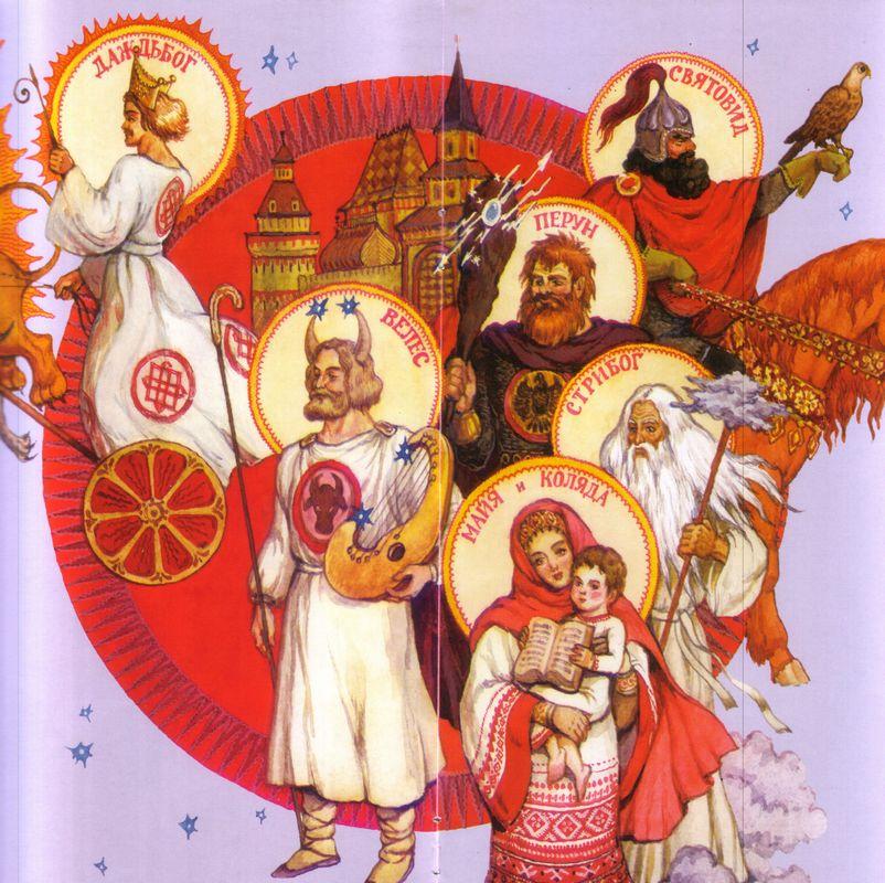 История верования древних славян кратко Верования древних славян