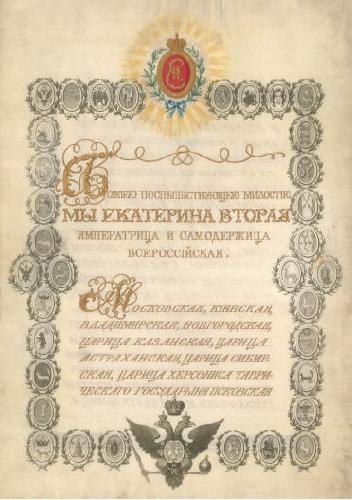 жалованная грамота городам 1785