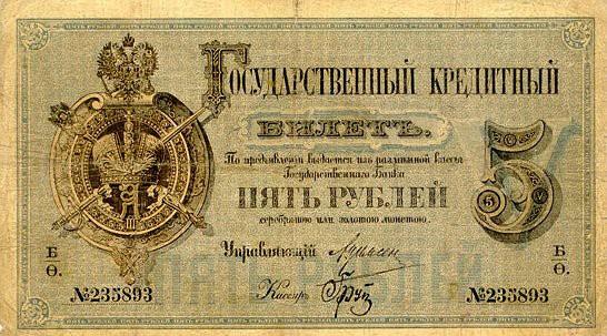 Финансы Российской Империи