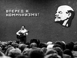 коммунизм в россии