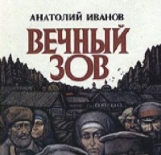 "Книга Иванова ""Вечный зов"""