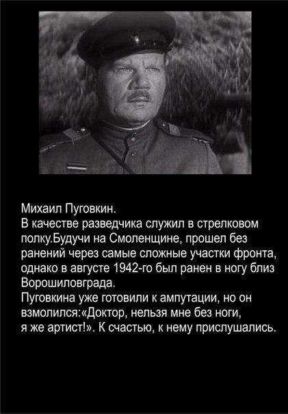 Михаил Пуговкин