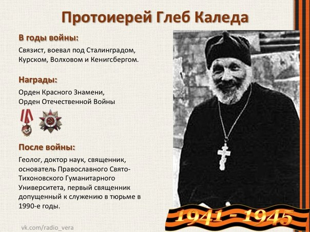 Протоирей Глеб Каледа