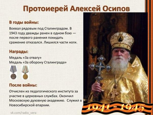 Протоирей Алексей Осипов