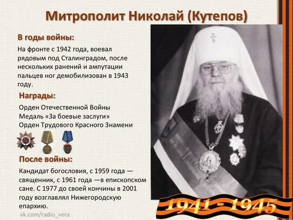 Митрополит Николай Кутепов