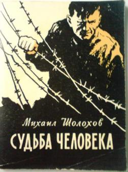"""""""Судьба человека"""" Шолохов"""