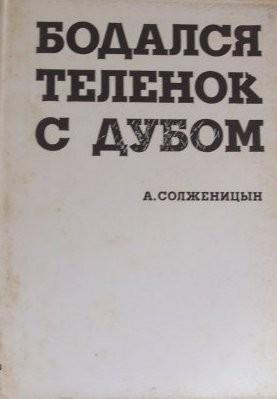 Бодался теленок с дубом Солженицына