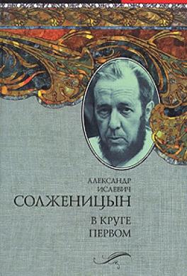 В круге первом А.Солженицына