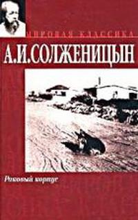 """книга """"Раковый корпус"""" А.Солженицына"""