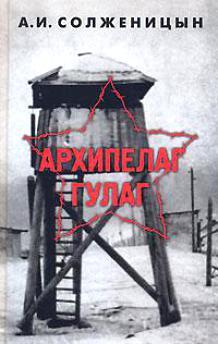 Книга Архипелаг гулаг А.Солженицына
