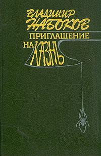 книга приглашение на казнь