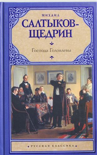 роман Господа Головлевы