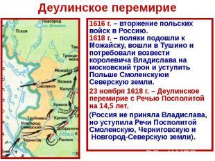 Деулинское перемирие 1618 года России с Польшей