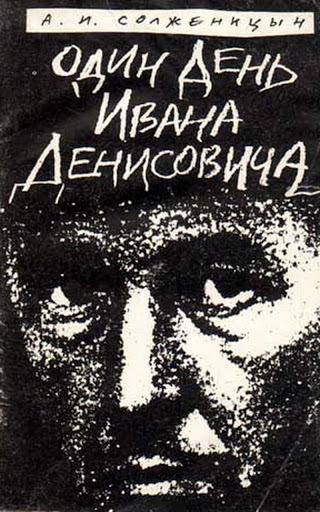 """Книга """"Один день Ивана Денисовича А.Солженицына"""