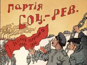 Партия социалистов-революционеров