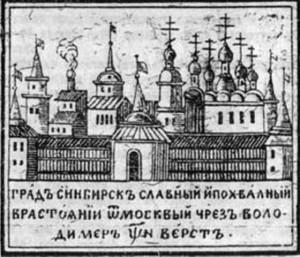 история города Ульяновск