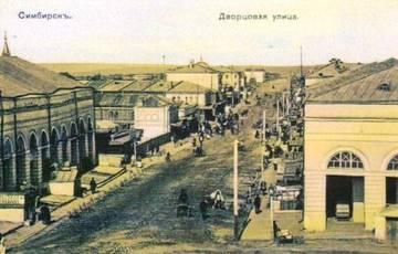 Симбирск (Ульяновск)