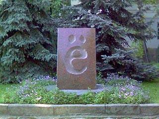 Ульяновск памятник букве ё