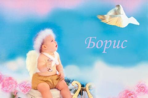 Значение имени Борис
