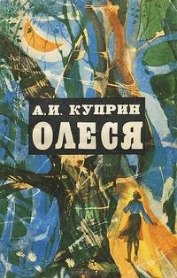 """книга """"Олеся"""" краткое содержание"""