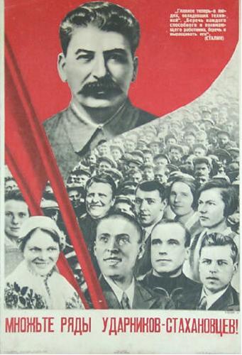 плакат стахановцы