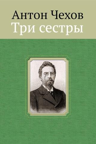 Чехов пьеса Три сестры
