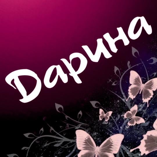 имя Дарина