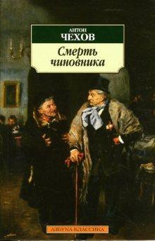 Чехов книга Смерть чиновника