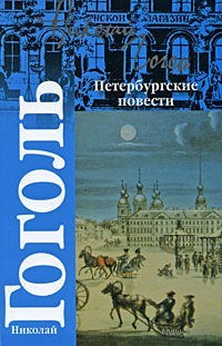 """книга """"Петербургские повести"""" Гоголя"""