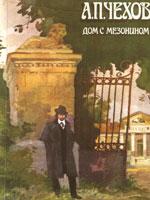 книга Дом с мезонином