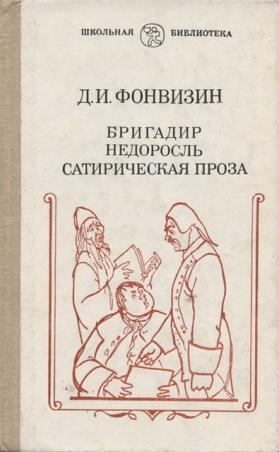 """книга Фонвизина """"Бригадир"""""""