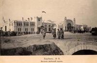 Вокзал Харбин