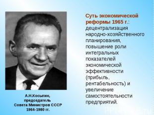 реформа Косыгина
