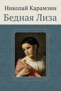 книга Бедная Лиза
