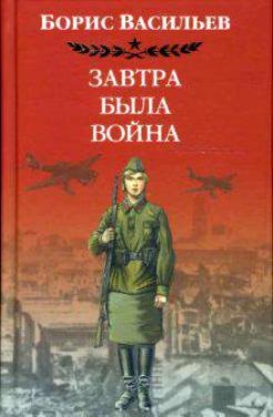 Завтра была война книга Б.Васильева