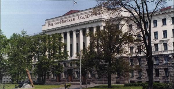 Военно-морская Академия в Петербурге