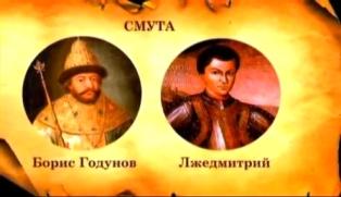 правители во время смуты