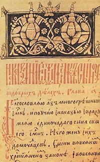 Русская литература 16в Домострой