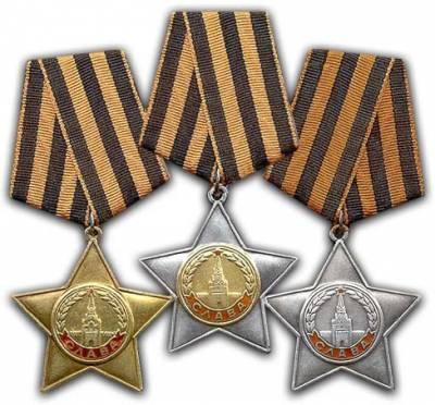 Орден Славы 1,2,3 степени
