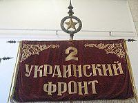 2 Украинский фронт