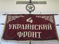 4 Украинский фронт