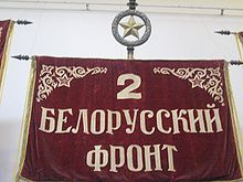 2 Белорусский фронт