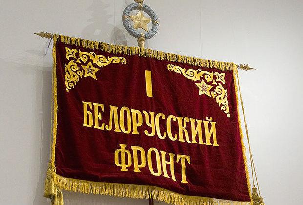 1 Белорусский фронт
