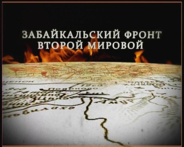 Забайкальский фронт
