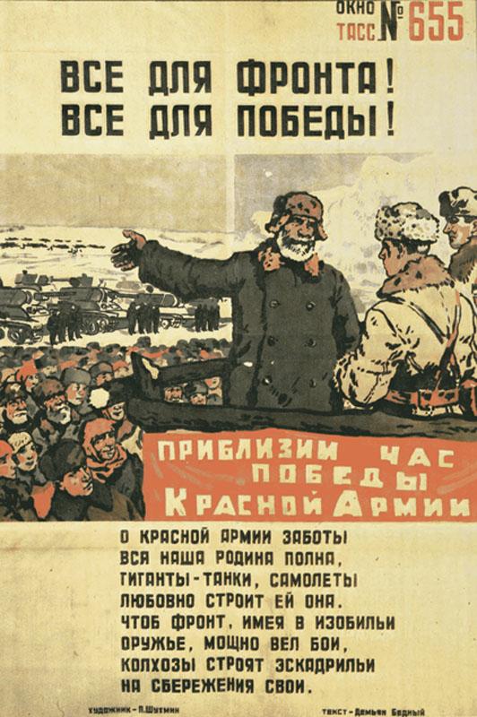плакат Все для фронта, все для победы